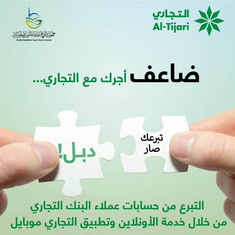 «ضاعف أجرك مع التجاري»..مبادرة تعاونية بين البنك التجاري و«النوري الخيرية»